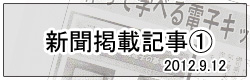 newspaper20120912_banner