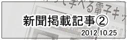 newspaper20121025_banner