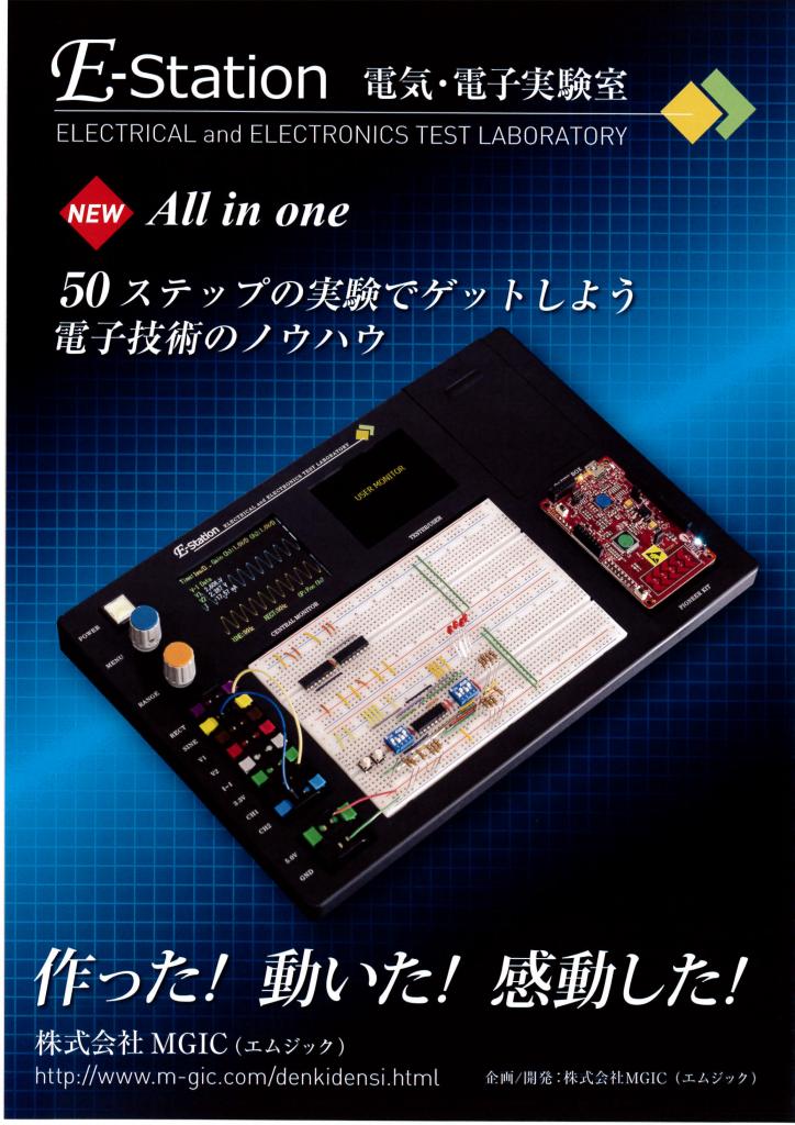 E-Station_A4パンフ表
