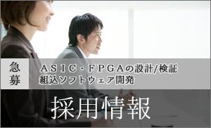 MGIC採用情報