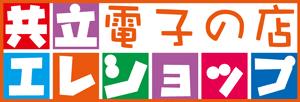 E-station販売代理店