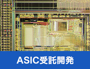 ASIC受託開発
