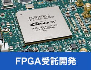 FPGA受託開発