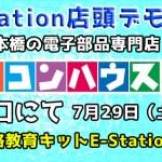 E-Stationの店頭デモを行います!是非お越しください!
