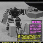 ohr2017-poster2
